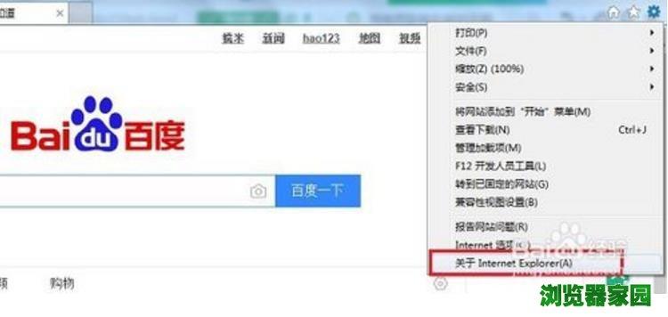 ie瀏覽器升級到最新版本方法(教程)[多圖]圖片1