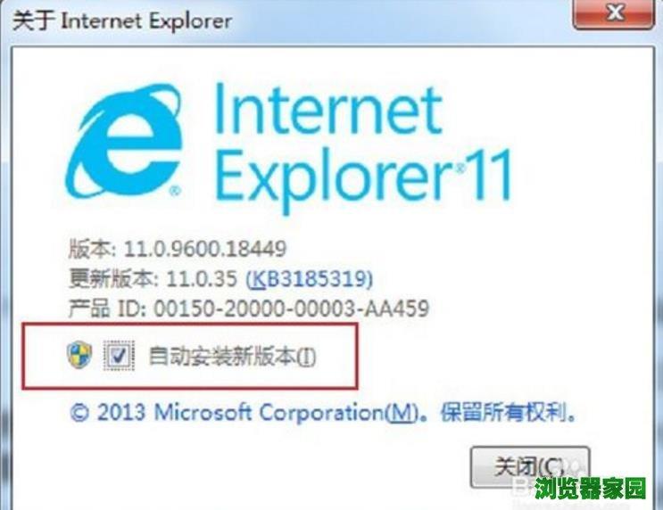 ie瀏覽器升級到最新版本方法(教程)[多圖]圖片2