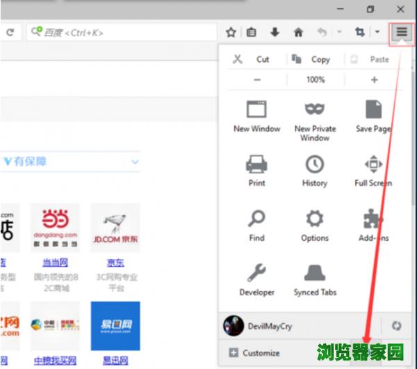 火狐浏览器输入网址没反应怎么办[多图]图片1