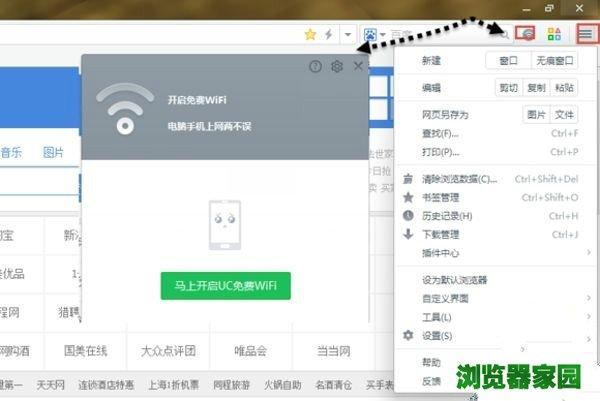 手机uc浏览器怎么改成兼容模式设置[多图]图片2