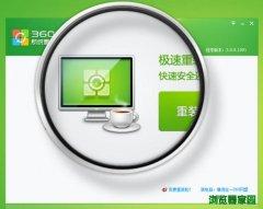 360系统重装大师下载最新版本windows