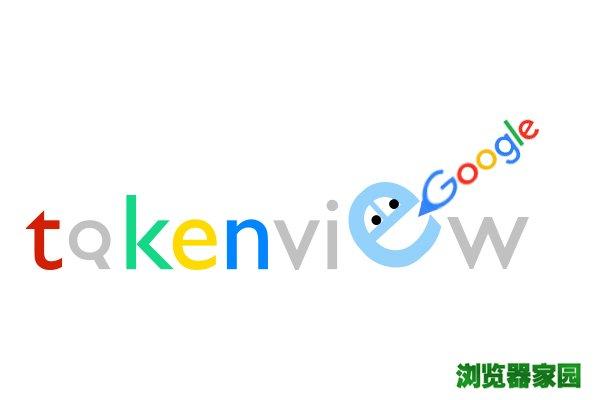 Tokenview区块链浏览器对决谷歌浏览器[图]图片1