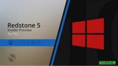 Windows10 RS5最新预览版17711推送 取代17704版本[图]