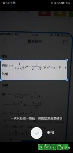 QQ浏览器拍照搜题怎么用(教程)[多图]