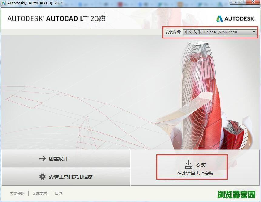 autocad2019下載官網正版下載64位圖片1