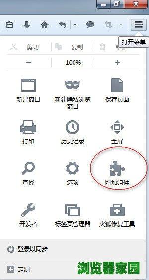 火狐浏览器手机版下载视频下载教程[多图]图片3