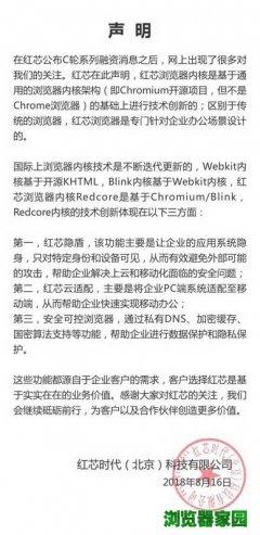 红芯浏览器回应抄袭门骗纸事件[多图]