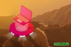 红芯国产浏览器事件反思 二次开发创新要按规矩来[多图]