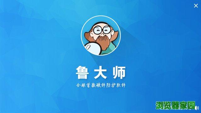 魯(lu)大師官網最新版免費下載2019圖片1