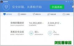 腾讯管家电脑版官方下载官网2019[图]