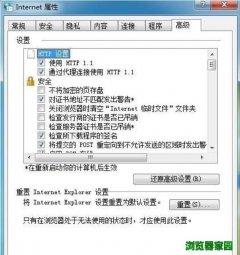 ie瀏覽器打不開網頁怎么修復(方法)[多圖]