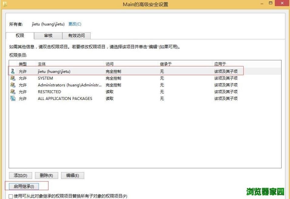 ie浏览器打不开网页怎么修复(方法)[多图]图片9