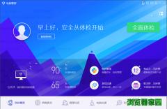 qq电脑管家官方网下载2019快速下载安装[图]