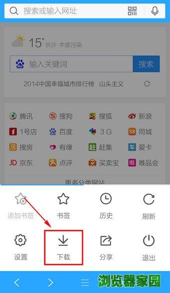 qq手机浏览器下载的视频在哪里[多图]图片2