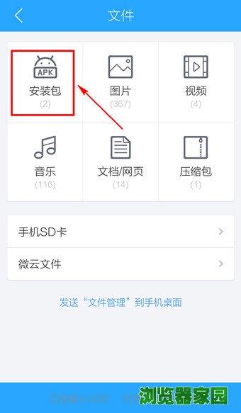 qq手机浏览器下载的视频在哪里[多图]图片5