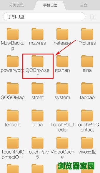 qq手机浏览器下载的视频在哪里[多图]图片6