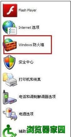 360浏览器打不开网页无法访问原因及解决办法[多图]图片3