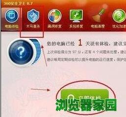 360浏览器打不开网页无法访问原因及解决办法[多图]图片2