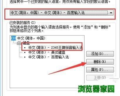 2345王牌输入法如何卸载彻底删除方法图片4