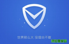 腾讯电脑管家下载2019官方下载[图]