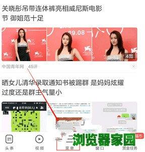 uc瀏覽器緩存的視頻在哪里找[多圖]圖片1