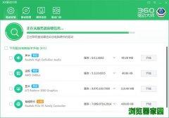 360驅動大師官方(fang)下載萬能網(wang)卡版