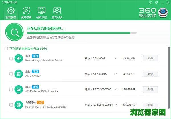 360驅動大師官方(fang)下載萬能網(wang)卡版圖片(pian)1