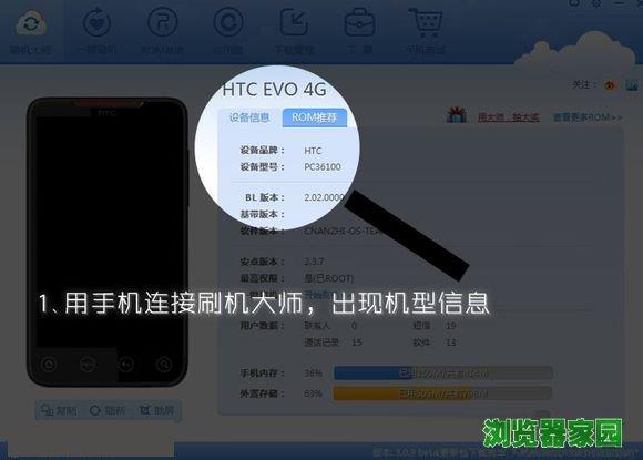 刷机大师官网下载手机版V4.1.9图片1