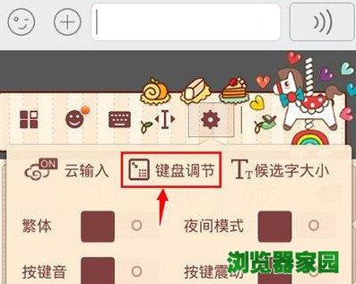 手机搜狗输入法安卓版去广告版下载v8.2图片1