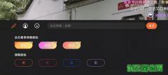 騰訊視頻彩色彈幕怎么設置 騰訊視頻彈幕怎么變色[多圖]