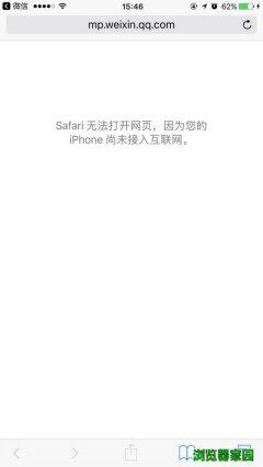 safari無法打開網頁iphone尚未接入互聯網怎么解決[多圖]