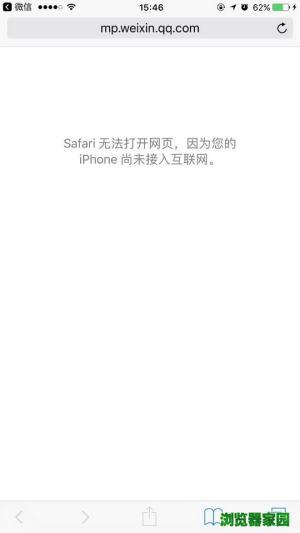 safari无法打开网页iphone尚未接入互联网怎么解决图片1