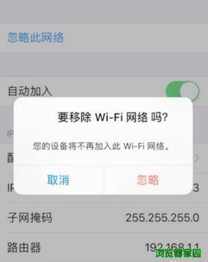 safari无法打开网页iphone尚未接入互联网怎么解决图片4