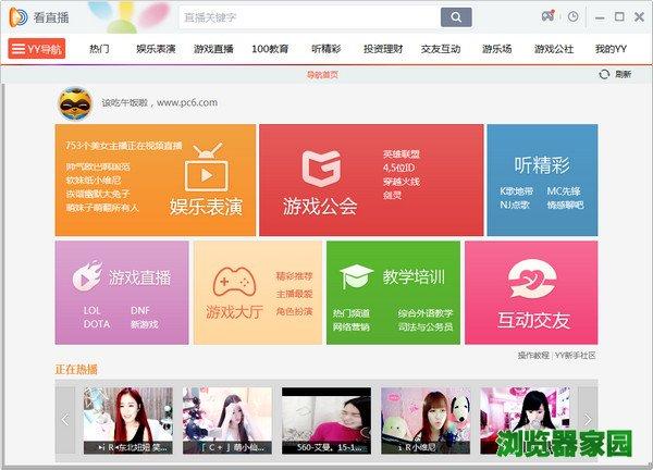 yy语音官方下载2019电脑版免费下载图片1