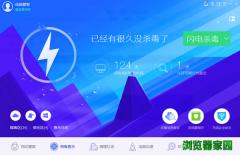 2019腾讯电脑管家pc版官网下载安装[图]