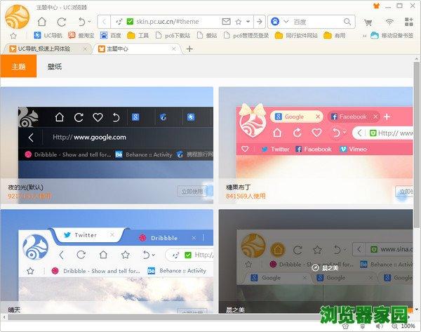 2019版uc浏览器下载与安装[图]图片1