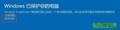 騰訊電(dian)腦管家 win10不能安裝(zhuang)軟件怎麼解決[多圖]