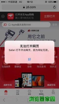 safari瀏覽器打不開該網頁 因為網址無效怎么設置[圖]