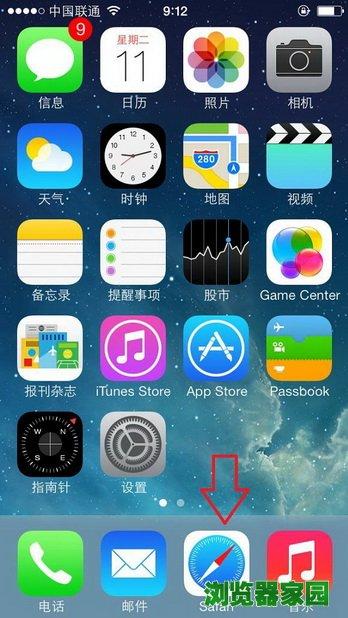 手机桌面找不到safari还原设置[多图]图片4