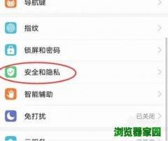 華為瀏覽器禁止安裝應用怎樣解決辦法[多圖]