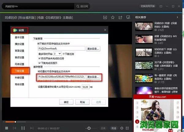 腾讯播放器下载的视频怎么保存到本地并转换mp4格式[多图]图片1