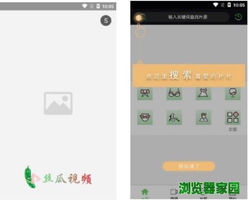 丝瓜视频app下载ios版图片1