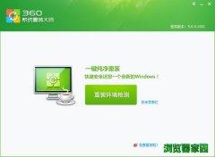 360系统重装大师下载官方版v5.0