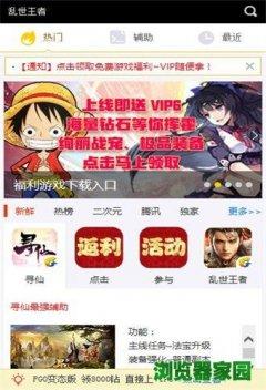 新浪手游助手官方网站手机版下载安装2019