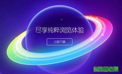 360极速浏览器下载最新版本v11