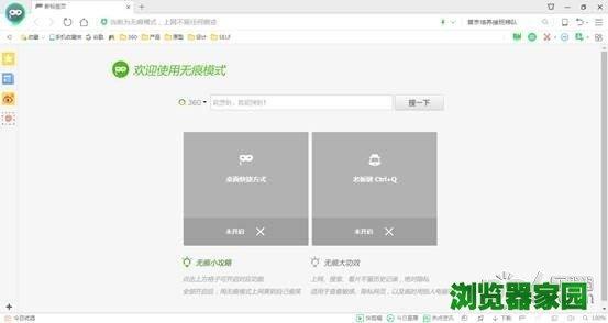 360浏览器下载官方免费最新版v10[多图]图片8
