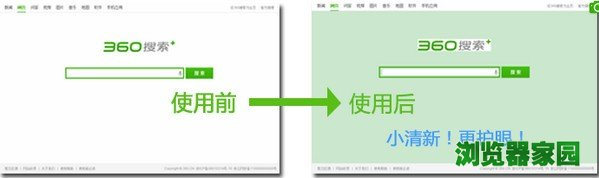 360浏览器下载官方免费最新版v10[多图]图片16