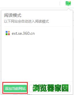 360浏览器下载官方免费最新版v10[多图]图片4