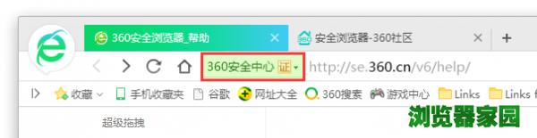360浏览器下载官方免费最新版v10[多图]图片11