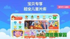 愛奇藝動畫屋app下載2019新版免費安裝